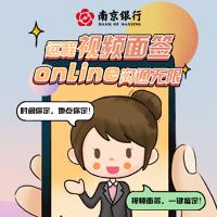 南京银行远程视频面签,新功能上线!
